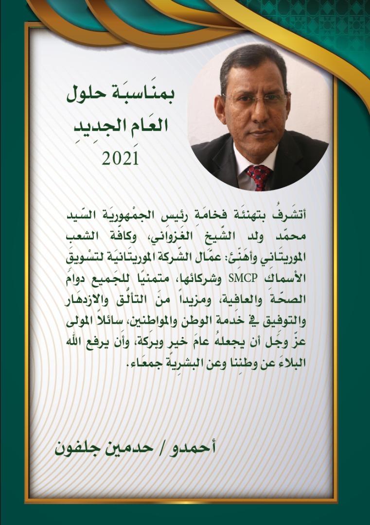 تهنئة من السيد المدير العام بمناسبة حلول 2021